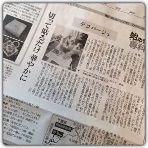 6/25 東京新聞にてご紹介頂いております