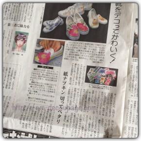 7月27日東京新聞 中日新聞にて