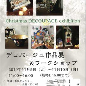 2019年クリスマス作品展