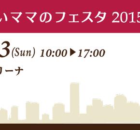 イベント出展のご案内 9/12-13さいたまスーパーアリーナ